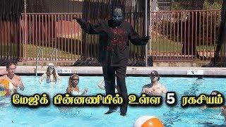 புகழ்பெற்ற 5 மேஜிக் பின்னணியில் உள்ள ரகசியம் | world 5 greatest magic tricks revealed | tamil