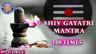 Shiv Gayatri Mantra 108 Times with Lyrics - Om Tatpurushaya Vidmahe | Chants For Meditation
