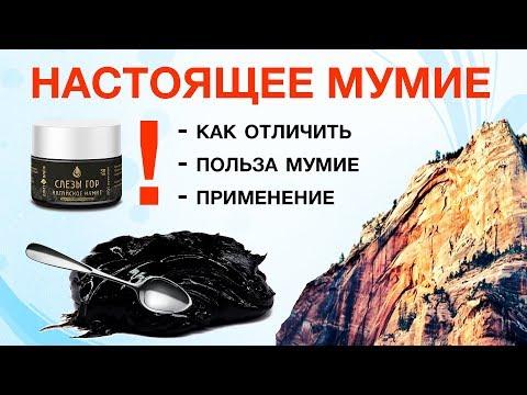 Мумие что это такое? Польза, лечение, инструкция, свойства. Настоящее мумие как определить?