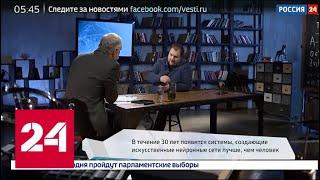 Вопрос науки. Будущее искусственного интеллекта - Россия 24