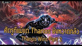 ศัตรูคนสุดท้ายในจักรวาล!คนที่Thanosยังหวาดกลัว Thanos Wins Part 2- Comic World Daily