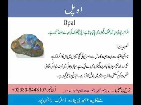 Video OPAL GEMSTONE BENEFITS & PRICE IN PAKISTAN GEMSTONE  ZAIN STONES CENTER