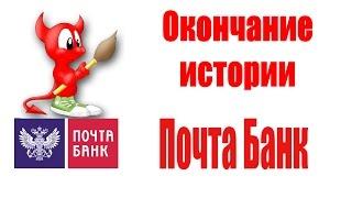 Почта Банк -  Окончание истории