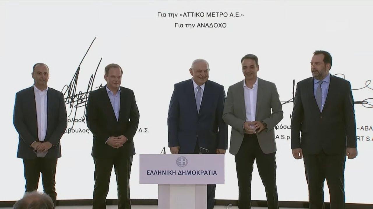 Εκδήλωση για την υπογραφή της σύμβασης για τη Γραμμή 4 του Μετρό, στην Αθήνα