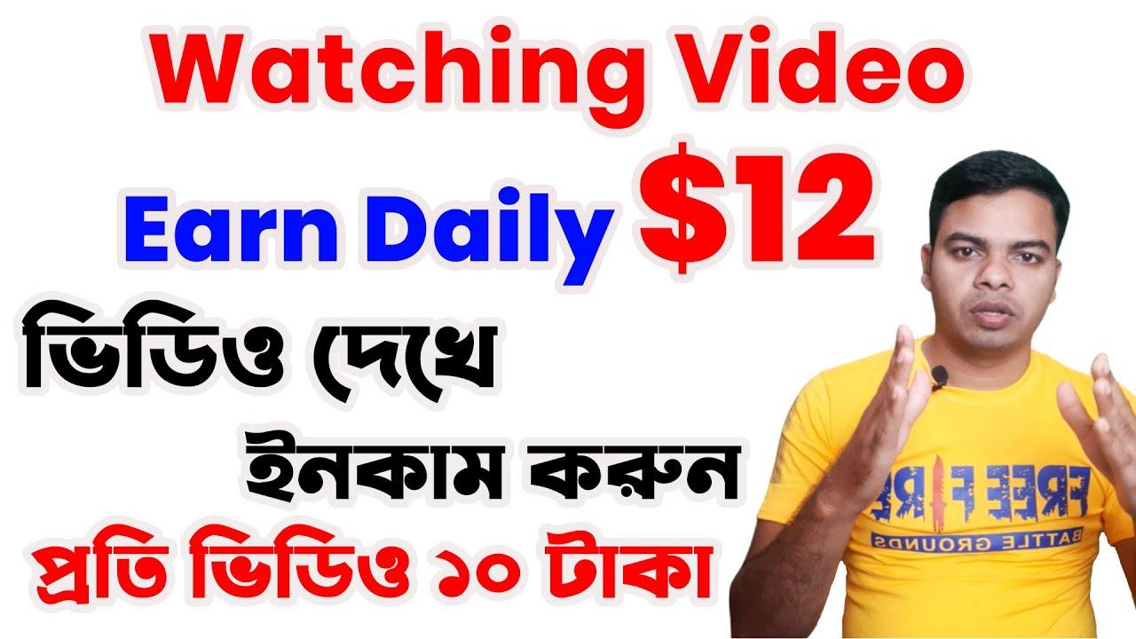 Generate Income Online Simply Seeing Video.Online Earnings Bangladesh 2021. Freelancing in Bangladesh 2021