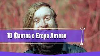 10 интересных фактов о Егоре Летове