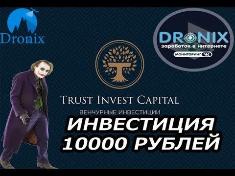 TRUST INVEST CAPITAL (TIC) ОБЗОР И ИНВЕСТИЦИЯ 10000 РУБЛЕЙ