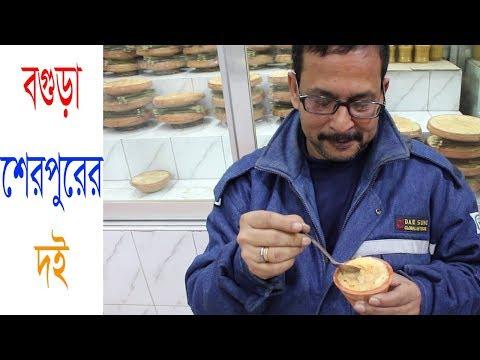 Bogra Sherpur Famous Yogurt Shop | Crazy Fooder | শেরপুরের দই