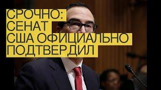 Срочно: Сенат СШАофициально подтвердил Д. Бернхардта напосту главы МВД