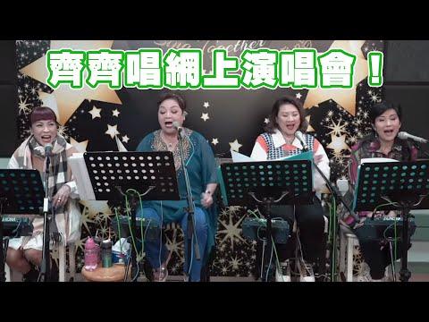 Sing Together Online Concert 齊齊唱網上演唱會!嘉賓:舒雅頌 方伊琪 蘇姍