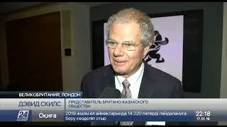 Перспективы развития казахстанской энергетики обсудили в Лондоне
