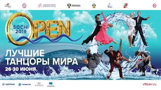 Sochi Open - 2019 | 26 June 2019 | А