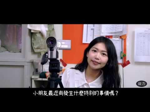 109年度二合一選舉反賄選宣導短片-「童心齊反賄」篇