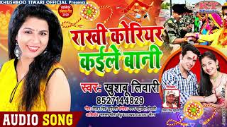 Raksha Bandhan Song 2020 | Khushboo Tiwari | राखी कोरियर कईले बानी New Rakhi Song - Download this Video in MP3, M4A, WEBM, MP4, 3GP