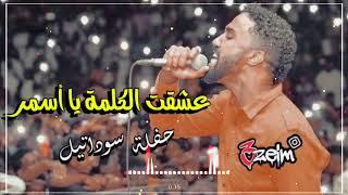 الامبراطور أحمد الصادق || عشقت الكلمه يا أسمر || تسجيل فخم New - High Quality اغاني سودانية 2020 تحميل MP3
