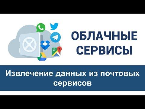 На данном занятии специалист компании рассказывает об извлечении данных из почтовых сервисов на примере Mail.ru.