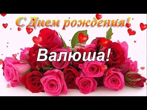 Поздравление С Днем Рождения Валя! Красивое поздравление для Вали, Валюши, Валентины!