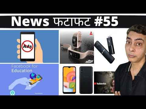 Smartphones that show ad dangerous, Boat ProGear Launched, CBSE, Facebook and more