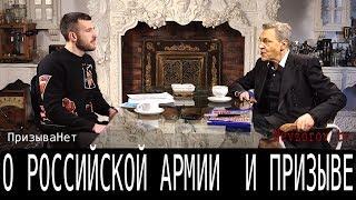 Российская армия, призыв, срочники, дедовщина, секс и война. Невзоров- интервью «ПризываНет».