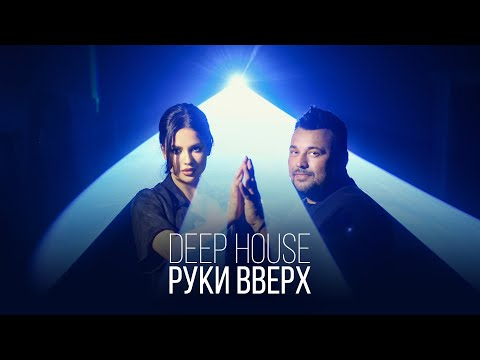 Руки Вверх - Deep House