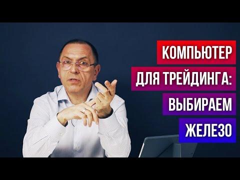 Бинарные опционы видео смотреть