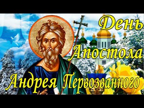 С Днем Андрея Первозванного ✨ Поздравление с Днем Апостола Андрея ✨  С днем ангела Андрей