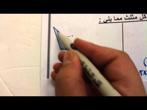 الصف الخامس الوحدة العاشرة درس (25-2) استكشاف مساحة منطقة مثلثة