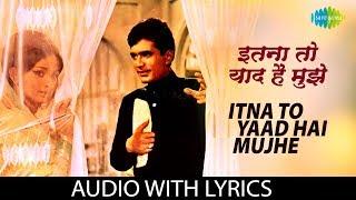 Itna To Yaad Hai Mujhe with lyrics | इतना तो याद है