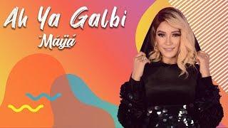 تحميل و مشاهدة Maya - Ah Ya Galbi (Exclusive Music Video) | مايا - آآآه يا ڤلبي MP3