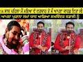 🔴Mela Maiya Bhagwan Ji || Phillaur || ਆਪਣਾ ਪੁਰਾਨਾ ਸਮਾਂ ਯਾਦ ਆਗਿਆ ਲਖਵਿੰਦਰ Wadali ਨੂੰ