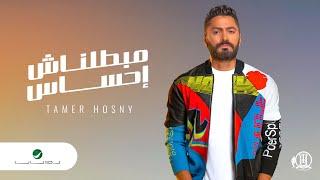 Tamer Hosny ... Mabatalnash Ehsas - 2020 | تامر حسني ... مبطلناش احساس تحميل MP3