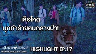 เสือโหด ทำร้ายคนกลางป่า! | HIGHLIGHT 4เทพผู้พิทักษ์ | 21 ม.ค.63 | one31