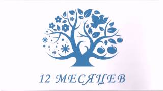 "Сахарная паста для шугаринга ТМ ""12 Месяцев""(Средняя)"
