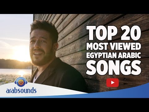 Top 20 Most Viewed Egyptian Arabic Songs On YouTube Ever