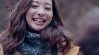 mqdefault - 足立梨花&白洲迅主演!「僕まだ」エンディング曲『結び様』バージョンPR映像