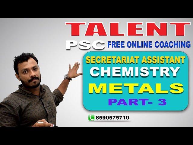 KERALA PSC | Talent Academy | Secretariat Assistant | LDC | CHEMISTRY | METALS -3