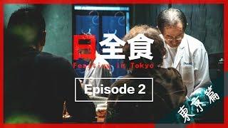 到東京秘訪天婦羅之神🍤($1400一位, 超難預約)   日全食 Day 2(即拍即剪)