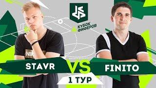 КУБОК ФИФЕРОВ | СТАВР VS ФИНИТО