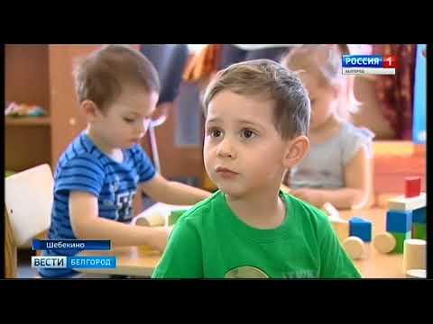 ГТРК Белгород - В детский сад без очереди