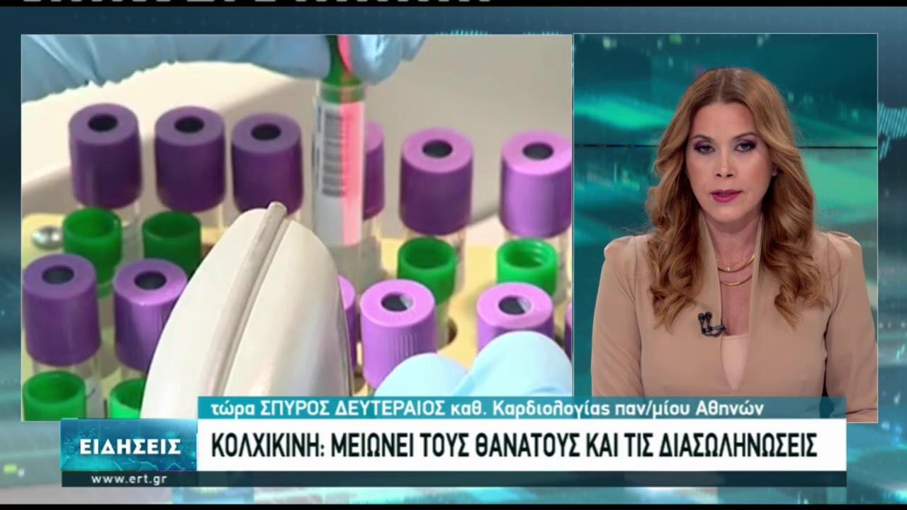 """Η ελληνική """"σφραγίδα"""" στη μελέτη για τη δράση της κολχικίνης κατά του κορονοϊού    24/01/2021   ΕΡΤ"""