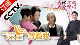 4岁奇迹女孩寻绝情父亲 86岁老人寻找上甘岭老战友【等着我20150804】