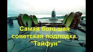 """Самая большая советская подлодка. """"Тайфун"""""""