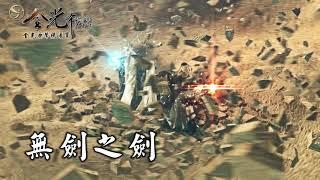 【無劍之劍】慕容煙雨武戲曲