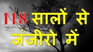 118 सालो से जंजीरों में कैद है यह पेड़ हकीकत जान कर रह जायेंगे हैरान Ll Strange World Hindi Ll 2017