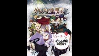 [PS4]グランクレスト戦記初プレイ!part1