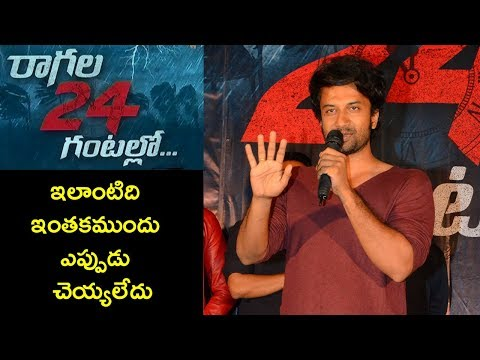 Sathya Dev At Ragala 24 Gantallo Movie 1st Look Launch