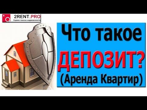 Что такое депозит при аренде квартиры? Страховой депозит