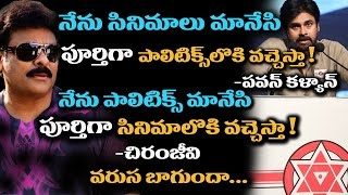 Chiranjeevi IN & Pawan Kalyan Out  Mega Brothers Plan  Super Movies Adda