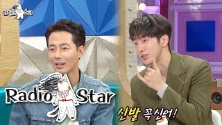 When Jo In Sung Travels With Lee Kwang Soo and Do Kyung Soo.. [Radio Star Ep 583]