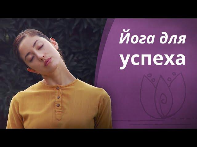 Йога для успеха: практики для шеи